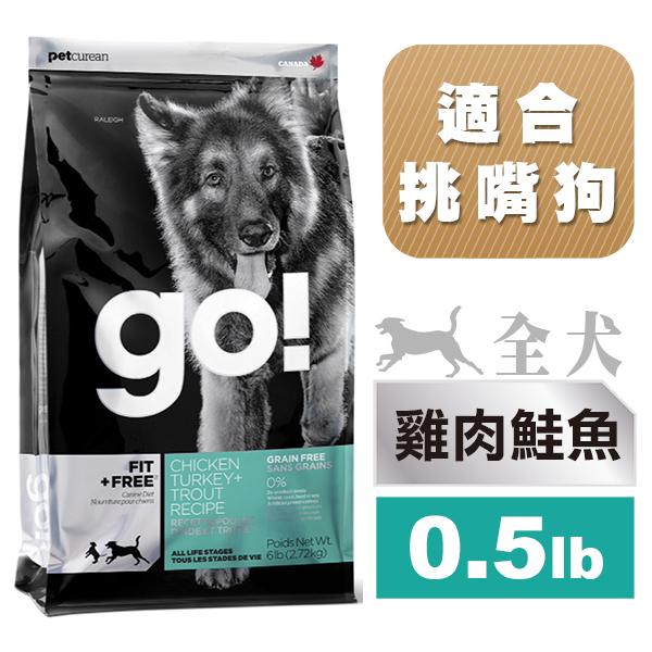 Go! 雞肉鮭魚無穀全犬配方0.5磅