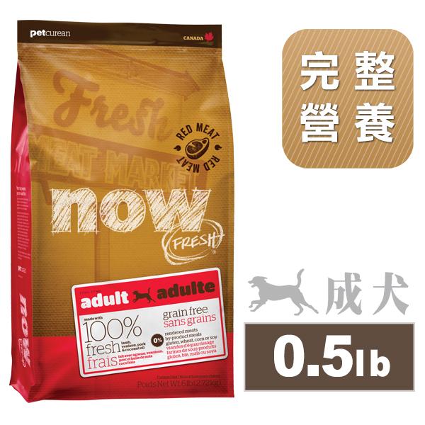 Now! 鮮肉無穀天然糧 紅肉成犬配方0.5磅