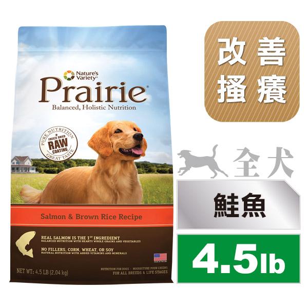Prairie大草原 鮮鮭肉糙米全犬配方(4.5磅)