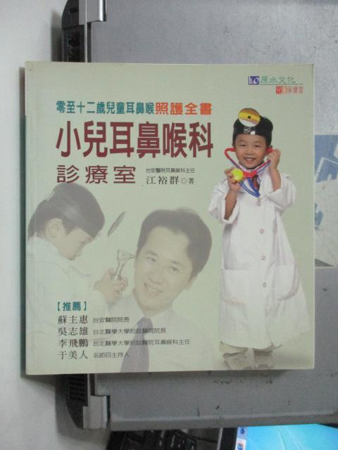 【書寶二手書T1/保健_OSN】小兒耳鼻喉科診療室_江裕群