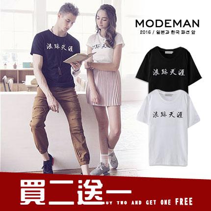【MODE MAN】買二送一 浪跡天涯厚版立體漢字圓領短T 情侶款