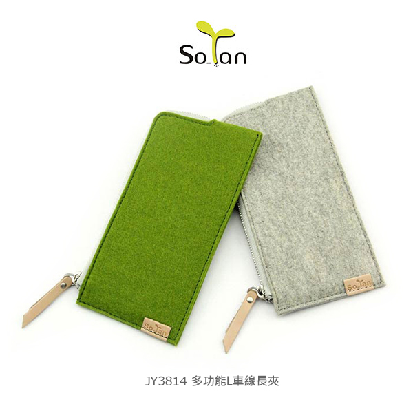 【愛瘋潮】SoTan 素然主張 JY3814 多功能L車線長夾 環保材質 皮夾 手拿包