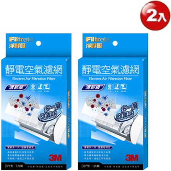 [淨園] 3M 淨呼吸 清新級靜電空氣濾網一片包(9808-1-C)2入 冷氣機、除濕機、空氣清靜機適用