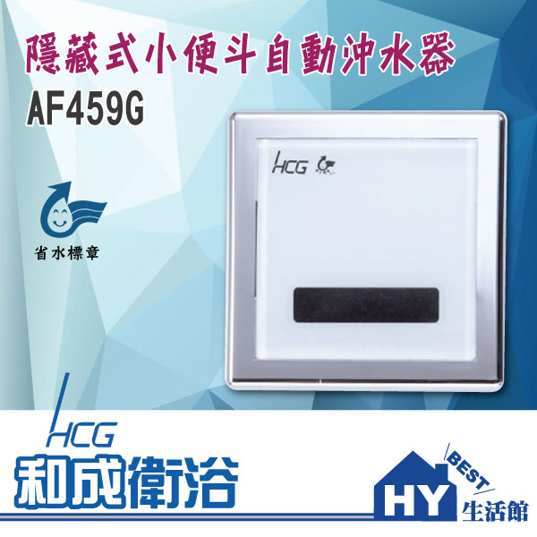 HCG 和成 AF459G 隱藏式小便斗自動沖水器 (DC式) 強化玻璃面板 -《HY生活館》水電材料專賣店