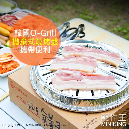 【配件王】韓國製 O-GRILL G100 拋棄式燒烤盤 環保烤肉盤 攜帶便利 中秋烤肉 露營 另 Kitchen flower