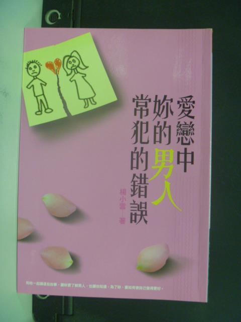 【書寶二手書T1/兩性關係_OQS】愛戀中妳的男人常犯的錯誤_楊小雲