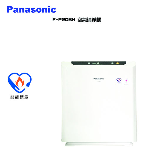 Panasonic 國際牌 F-P20BH 空氣清淨機