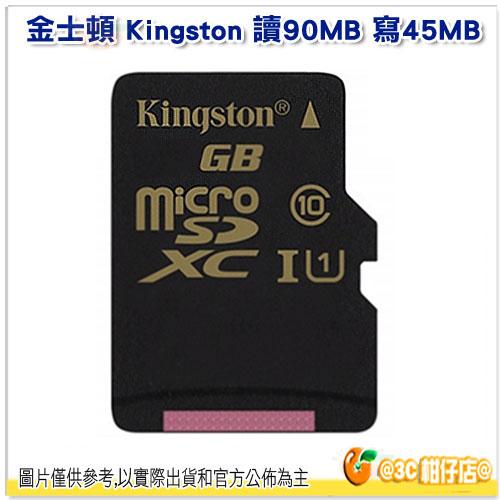 免運 Kingston 金士頓 micro SDXC 64GB 64G TF class 10 UHS-I 讀90mb/S 寫45mb/s 90m 45m 終身保固  SDCA10 600X