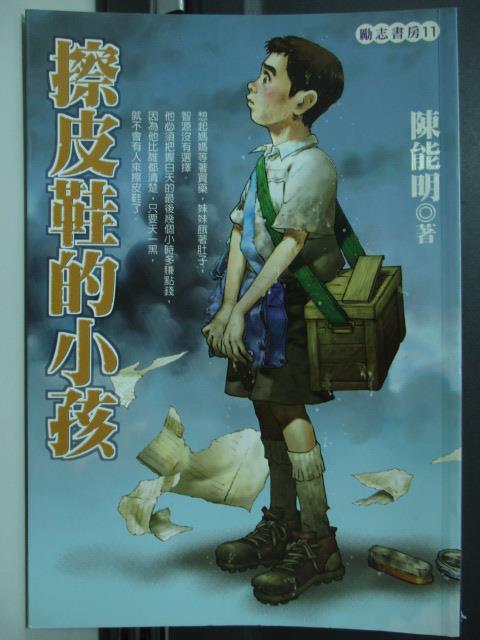 【書寶二手書T1/兒童文學_HDB】擦皮鞋的小孩_陳能明