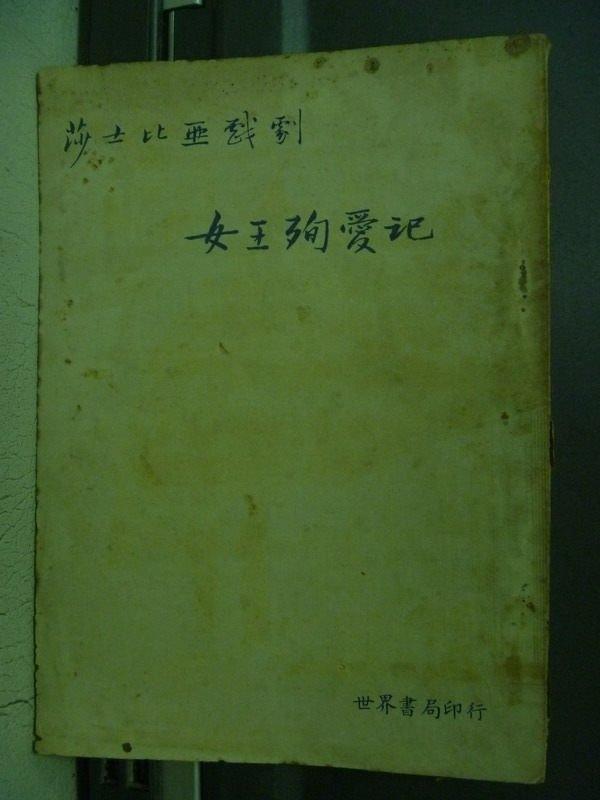 【書寶二手書T3/藝術_OEJ】女王殉愛記_莎士比亞_民43