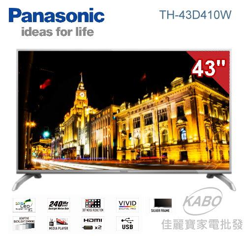 【佳麗寶】-(Panasonic國際牌)43吋LED液晶電視【TH-43D410W】