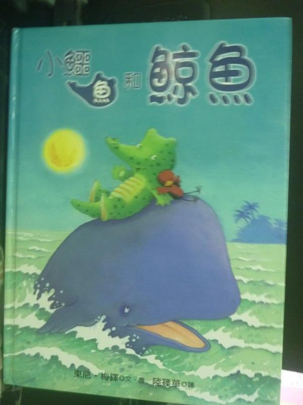 【書寶二手書T5/少年童書_YDQ】小鱷魚和鯨魚_東尼.梅鐸