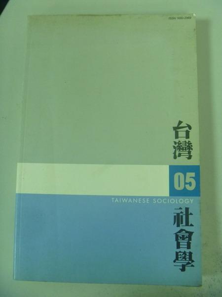 【書寶二手書T5/社會_XFQ】台灣社會學05_台灣社會學編輯委員會