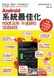 Android 系統最佳化:root 活用、升速調校、改造秘技