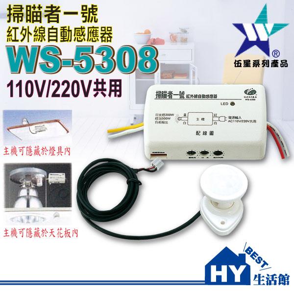 【伍星】掃瞄者一號WS-5308紅外線自動感應器【隱藏式主機與感應器分離的紅外線感應器】台製