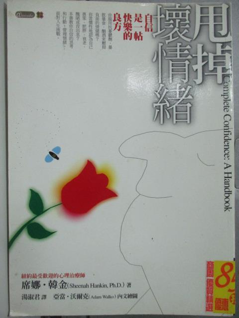 【書寶二手書T1/心理_OAS】甩掉壞情緒_席娜.韓金