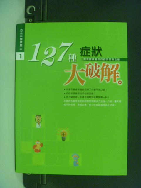 【書寶二手書T5/養生_GBQ】127種症狀大破解_三采文化編輯部