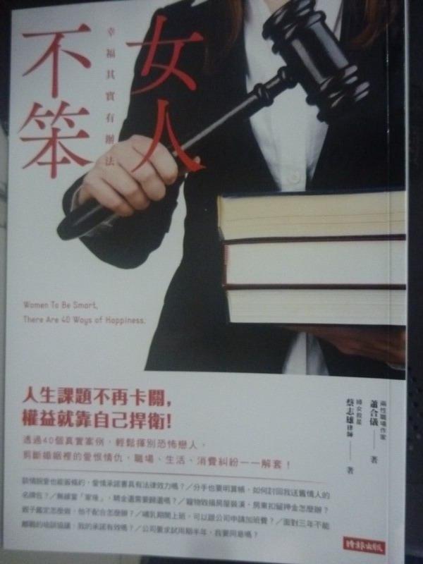 【書寶二手書T4/兩性關係_JCA】女人不笨_蕭合儀, 蔡志雄