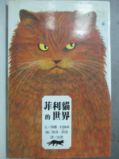 【書寶二手書T1/翻譯小說_HCH】菲利貓的世界_Hanna Johansen