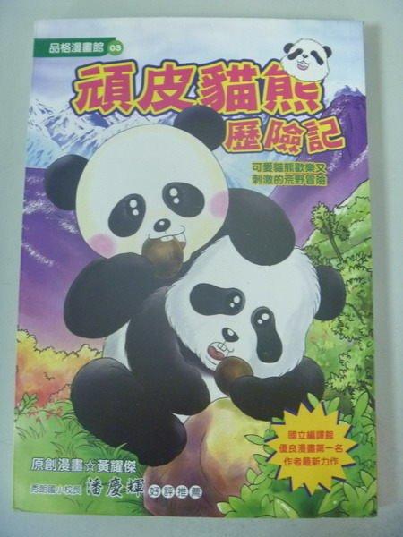 【書寶二手書T9/少年童書_HFC】頑皮貓熊歷險記:可愛貓熊歡樂又刺激的荒野冒險_黃耀傑