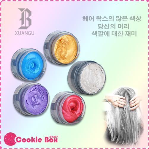 *餅乾盒子* 宣谷 XUANGU 變色髮雕 100ml 韓國 玩色 頭髮 造型 免染 暫時性 染髮 染色 髮蠟 多色