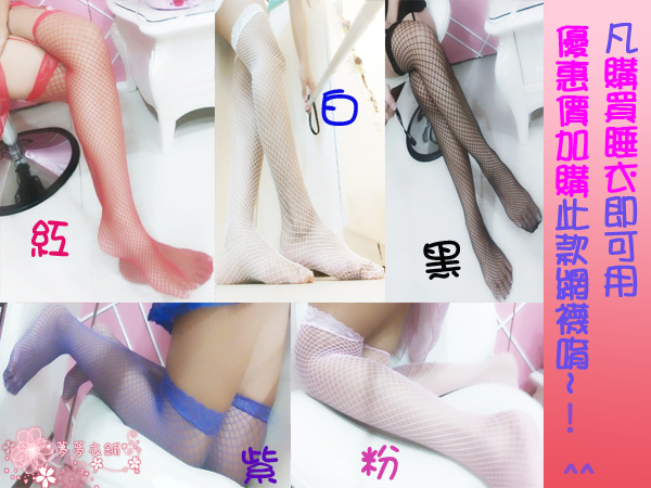 Oo粉紅泡泡oO(B017網襪加購價39元)100%實品拍攝 五色 性感 蕾絲 大腿 網襪 /大腿襪/吊帶襪