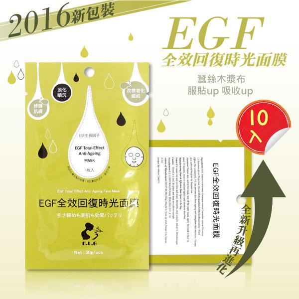 【依洛嘉】EGF全效回復時光面膜30g(10片入)