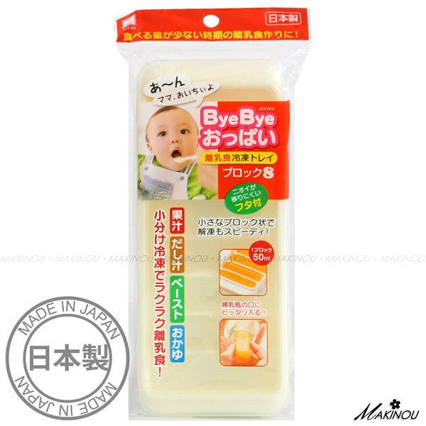 離乳食 分裝盒 嬰兒副食品冷凍盒長型-日本製 MIJ 製冰器 日本MAKINO