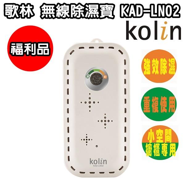 (福利品) KAD-LN02【歌林】無線除濕寶 保固免運-隆美家電