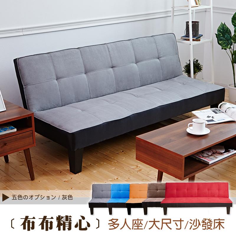 【Heart 布布精心】多人座麂皮絨布沙發床 ★班尼斯國際家具名床