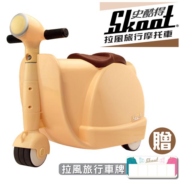 【英國 Skoot 史酷得】拉風旅行摩托車 (奶油黃)