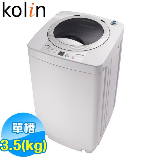 KOLIN 歌林 3.5KG 單槽洗衣機 BW-35S03