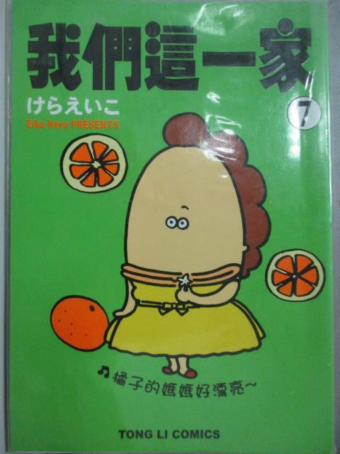 【書寶二手書T1/漫畫書_OTJ】我們這一家_7原價_140_Keraeiko