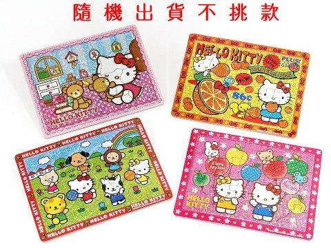 日潮夯店 日本正版 Hello Kitty凱蒂貓 鑽石亮面  便宜可愛大塊拼圖 四種圖案隨機出貨不挑款