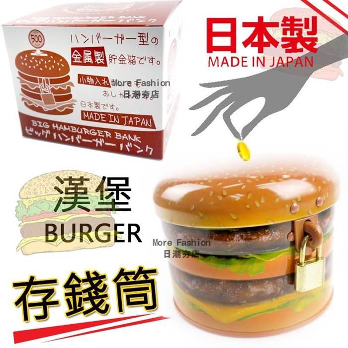 日潮夯店 日本正版 日本製 KUSO 擬真 鐵製  雙層純牛肉 大麥克 漢堡 存錢筒 儲金箱 撲滿 可鎖