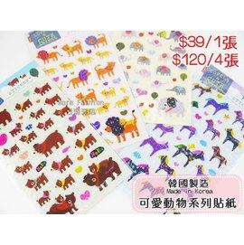 日潮夯店 韓國製 韓風文具 可愛動物 大象 小熊 獅子 小馬  貼紙 裝飾 透明邊 4款分售