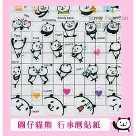 日潮夯店 日本正版 日本製 胖達 熊貓 貓熊 圓仔 panda  日常生活 行事曆 手帳 專用 貼紙