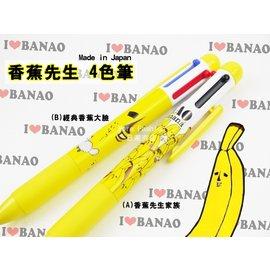 日潮夯店 日本正版 日本製 BANAO 香蕉先生 バナ夫  四色筆 原子筆+自動鉛筆 完美組合 兩款式