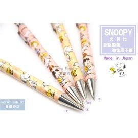 日潮夯店 日本正版 SNOOPY 史奴比 與好朋友  自動鉛筆 黑色油性原子筆(共4款式)