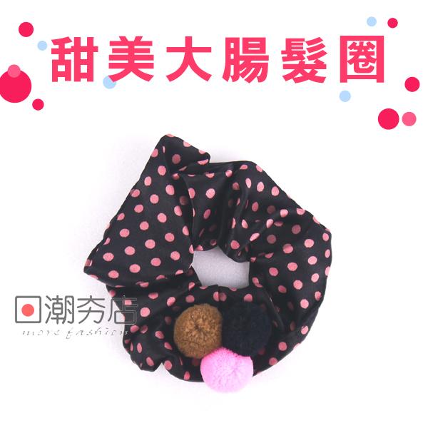 [日潮夯店] 日本正版進口 甜美 水玉 粉色 黑色 毛球 髮圈 大腸圈