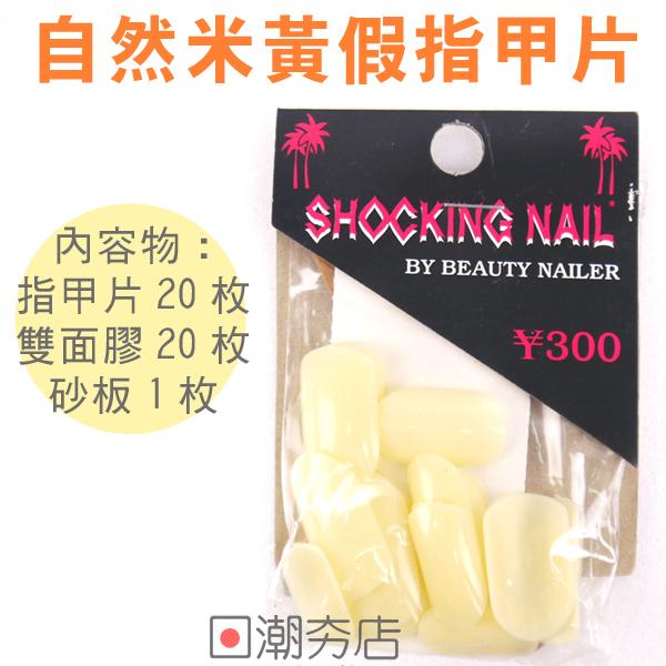 [日潮夯店] 日本正版進口 自然 米黃色 假指甲 指甲片 20入 附雙面膠 砂板