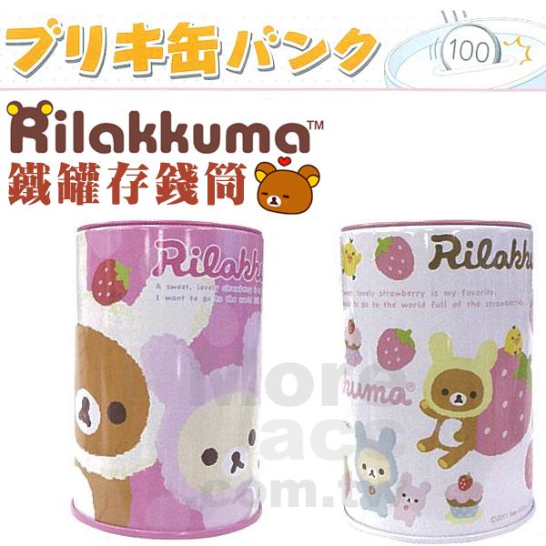 [日潮夯店] 日本正版進口 Rilakkuma 拉拉熊 懶懶熊 草莓 水玉 鐵罐 存錢筒 筆筒