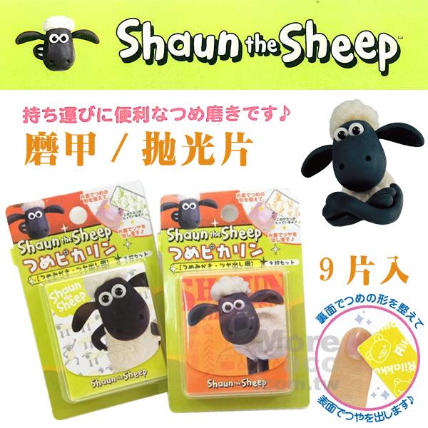 [日潮夯店] 日本正版進口  Shaun the Sheep 笑笑羊 攜帶 磨甲片 拋光片 9片入 共兩款