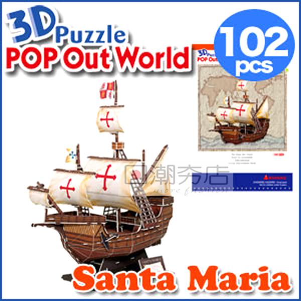 [日潮夯店] 正版進口 韓國DIY 3D立體拼圖 Puzzle POP Out World 帆船系列 聖瑪麗亞號 拼圖 模型 102片