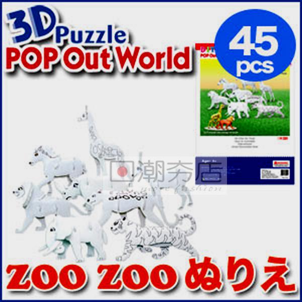 [日潮夯店] 日本正版進口 韓國DIY 3D Puzzle POP Out World 動物園 動物立體拼圖 獅子 老虎 長頸鹿 45片 組合拼裝