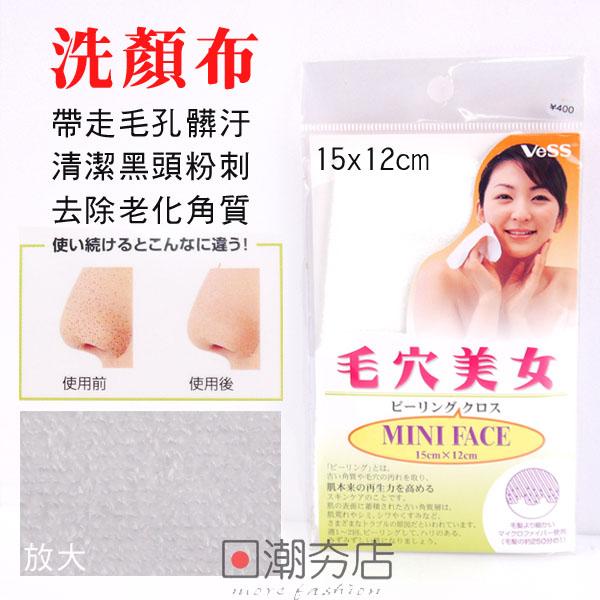 [日潮夯店] 日本正版進口 洗顏布 清潔 毛孔髒汙 粉刺 老化角質
