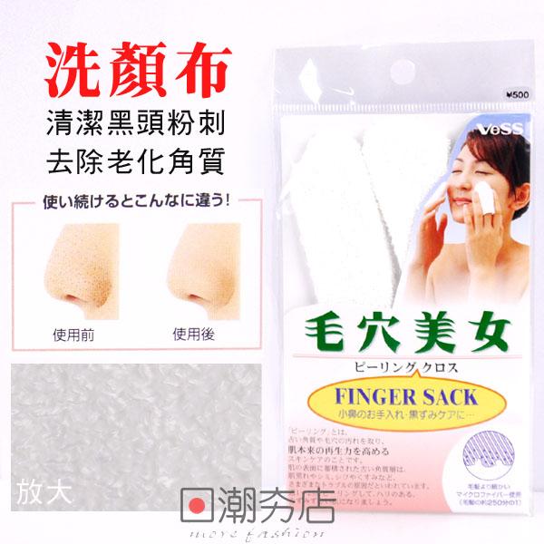 [日潮夯店] 日本正版進口 洗顏布 清潔 毛孔髒汙 粉刺 老化角質 兩入