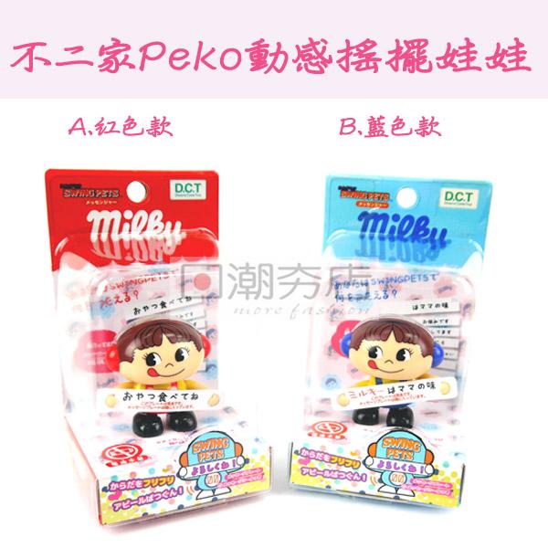 [日潮夯店] 日本正版進口 超可愛不二家 Peko醬 搖擺娃娃 太陽能娃娃 留言版 公仔 紅色 藍色 共二款