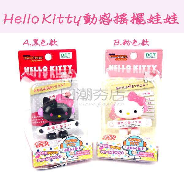 [日潮夯店] 日本正版進口 超可愛Hello Kitty 搖擺娃娃 太陽能娃娃 留言版 公仔 粉色 黑色 共二款