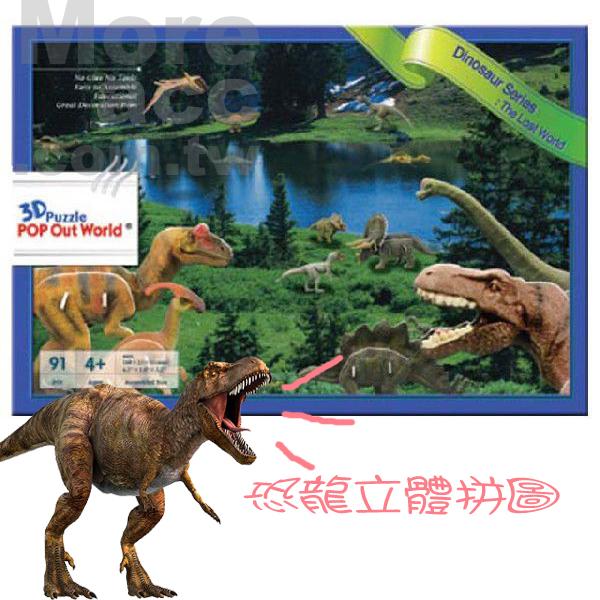[日潮夯店] 日本正版進口 恐龍系列:失落的世界 迅猛龍 翼龍 長頸龍 三角龍 3D立體拼圖 共16種